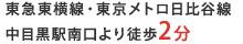東急東横線・東京メトロ日比谷線 中目黒駅南口より徒歩2分